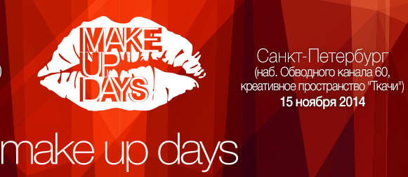 15 ноября: Make Up Days 2014 в Санкт-Петербурге!