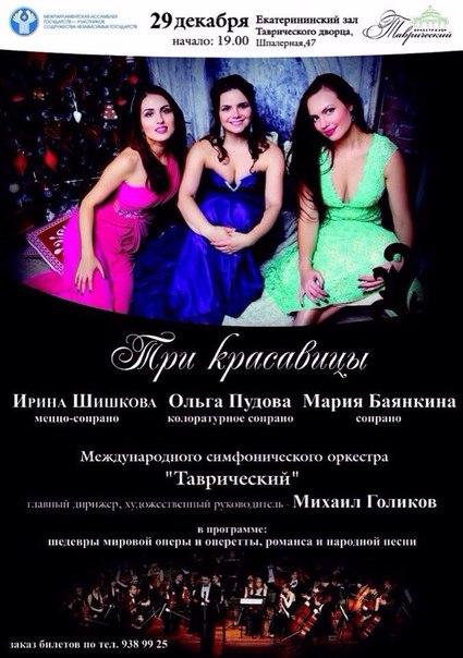 """""""Три красавицы"""", 29.12.14"""