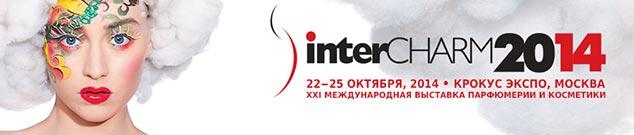 INTERCHARM, 22-25 октября, г. Москва
