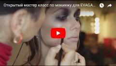 Открытый мастер класс по макияжу для EVAGARDEN