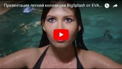Презентация летней коллекции BigSplash от EVAGARDEN