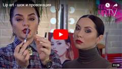 Lip art — шок и провокация