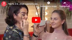 Часть 2-я. Как сделать макияж кремовыми продуктами? Естественная коррекция формы лица